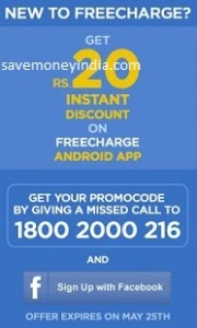 how to get freefund code for freecharge