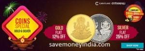 coins1225