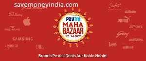 paytm-maha-bazaar