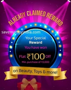 reward-coupons